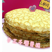 ★8吋千層蛋糕